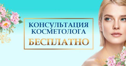 Консультация косметолога + компьютерная диагностика кожи – БЕСПЛАТНО до конца апреля!