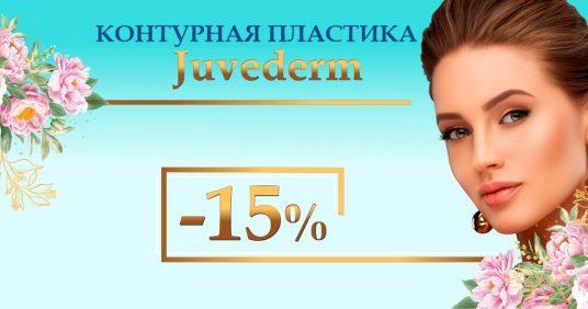 Скидка 15% на контурную пластику препаратами линейки Juvederm до конца апреля!