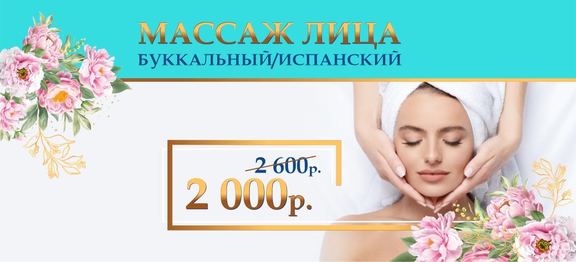 Массаж лица (буккальный, испанский) – всего 2 000 рублей вместо 2 600 до конца апреля!