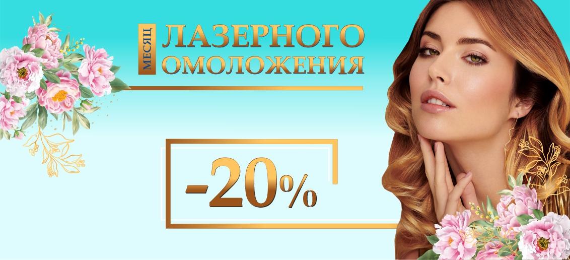 Месяц лазерного омоложения в «ТОНУС ПРЕМИУМ»: лазерное омоложение со скидкой 20% до конца апреля!