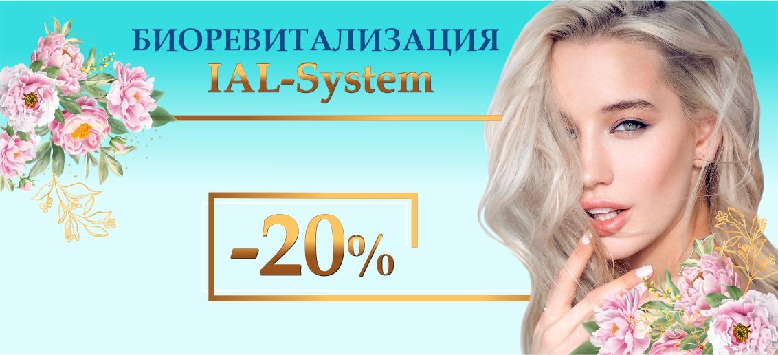 Биоревитализация препаратом IAL-System со скидкой -20% до конца апреля!