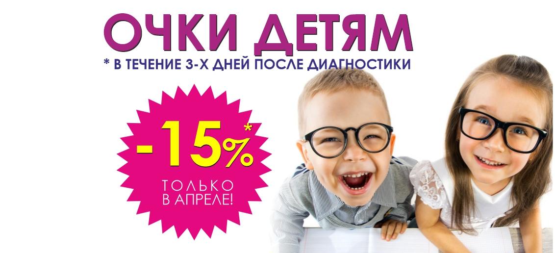 Скидка 15%* на любые очки детям после диагностики зрения до конца апреля!
