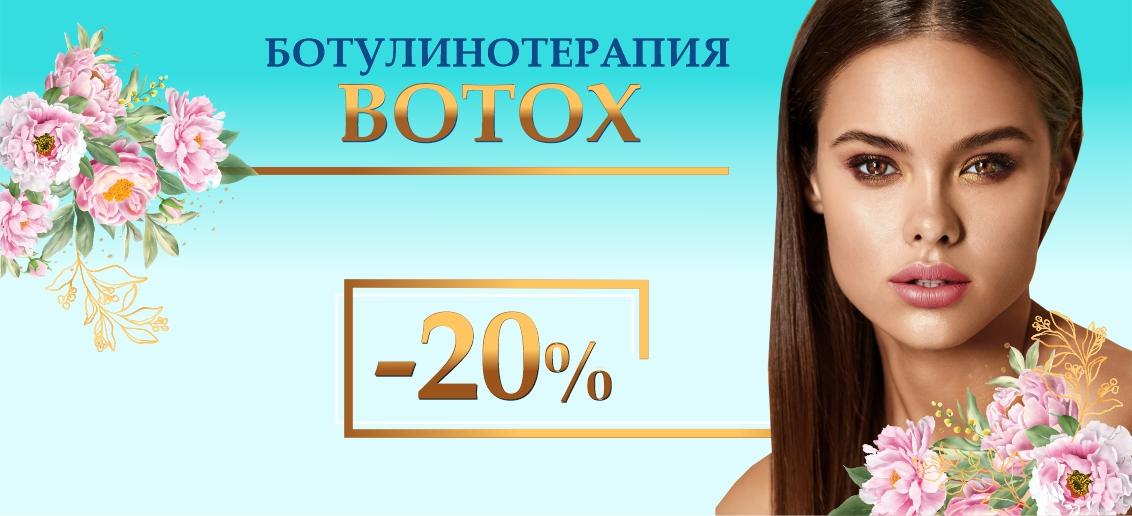Ботулинотерапия препаратом Botox со скидкой 20% до конца апреля!