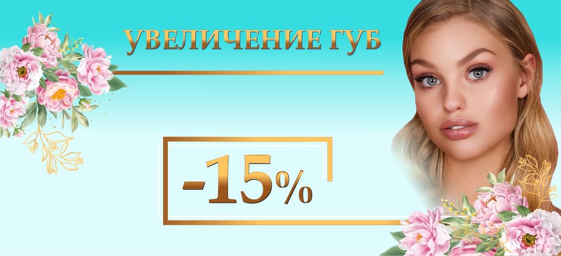 Увеличение губ любым филлером со скидкой 15% до конца апреля!