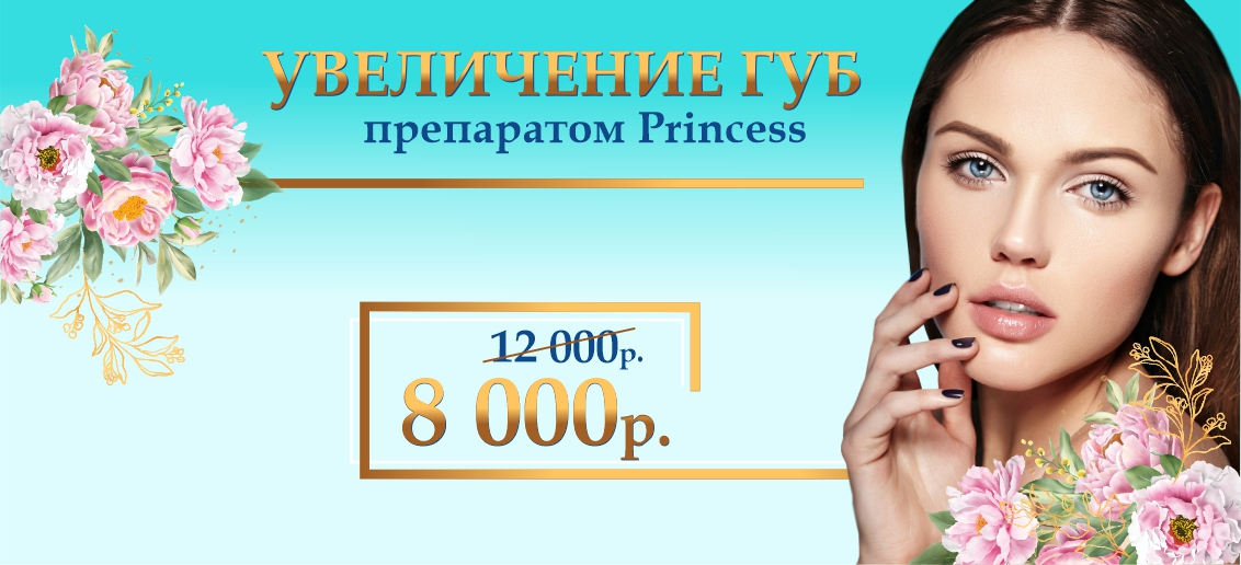 Увеличение губ препаратом Princess всего 8 000 рублей вместо 12 000 до конца апреля!