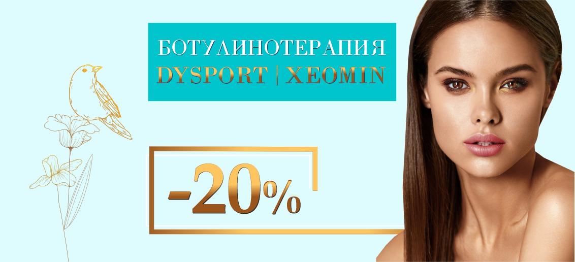 Ботулинотерапия препаратами Dysport, Xeomin со скидкой 20% до конца мая!