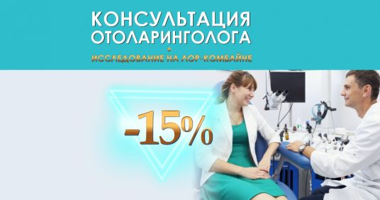 Консультация отоларинголога + исследование на ЛОР-комбайне со скидкой 15% до конца мая!