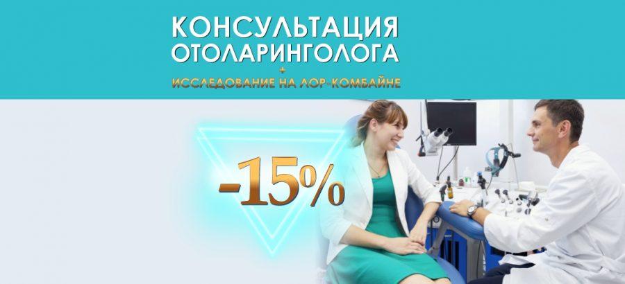 Консультация отоларинголога + исследование на ЛОР-комбайне со скидкой 15% до конца сентября!