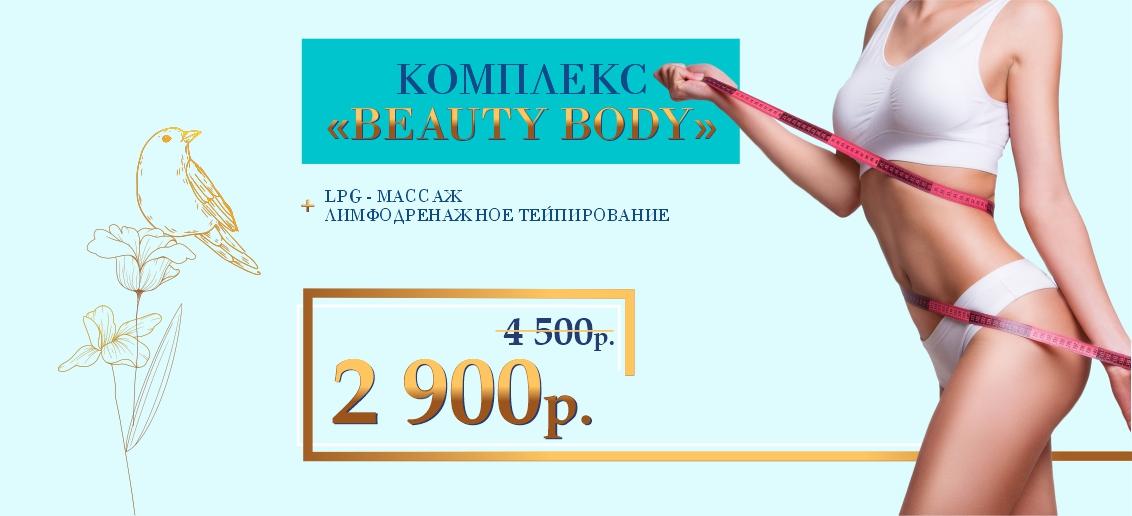 Комплекс «Beauty body» (LPG-массаж + лимфодренажное тейпирование) - всего 2 900 рублей вместо 4 500 до конца мая!