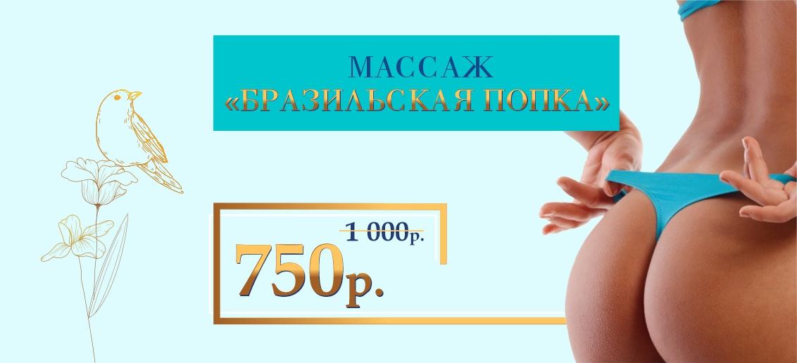 Комплекс «Бразильская попка» - всего 750 рублей вместо 1 000 до конца мая!