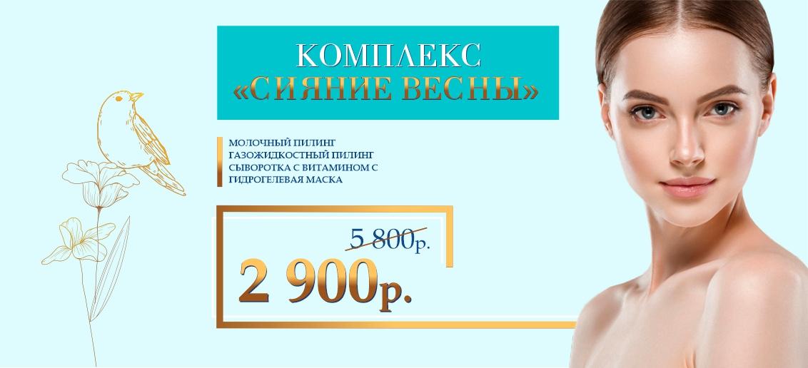 Комплекс «Сияние весны» - всего 2 900 рублей вместо 5 800 до конца мая!