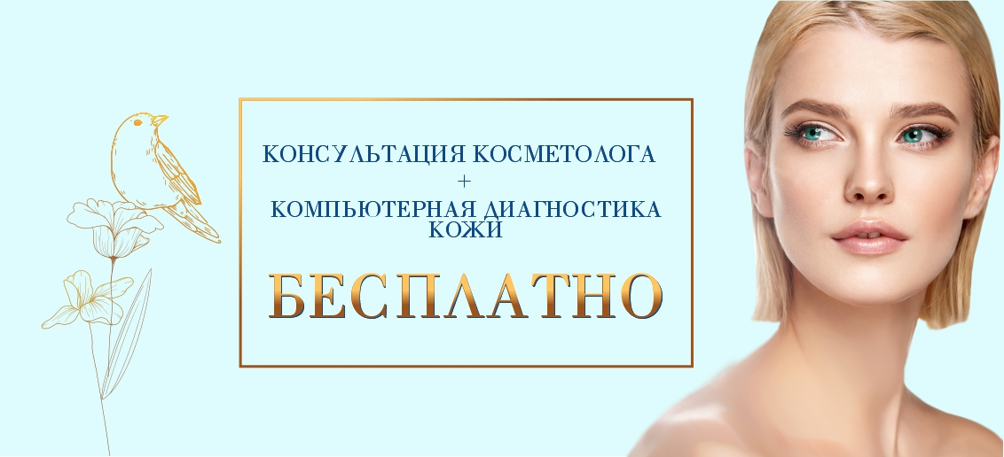 Консультация косметолога + компьютерная диагностика кожи – БЕСПЛАТНО до конца мая!