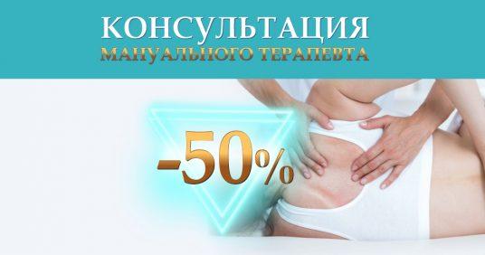 Консультация мануального терапевта со скидкой 50% до конца мая!