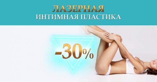 Лазерная интимная пластика со скидкой -30% до конца октября!