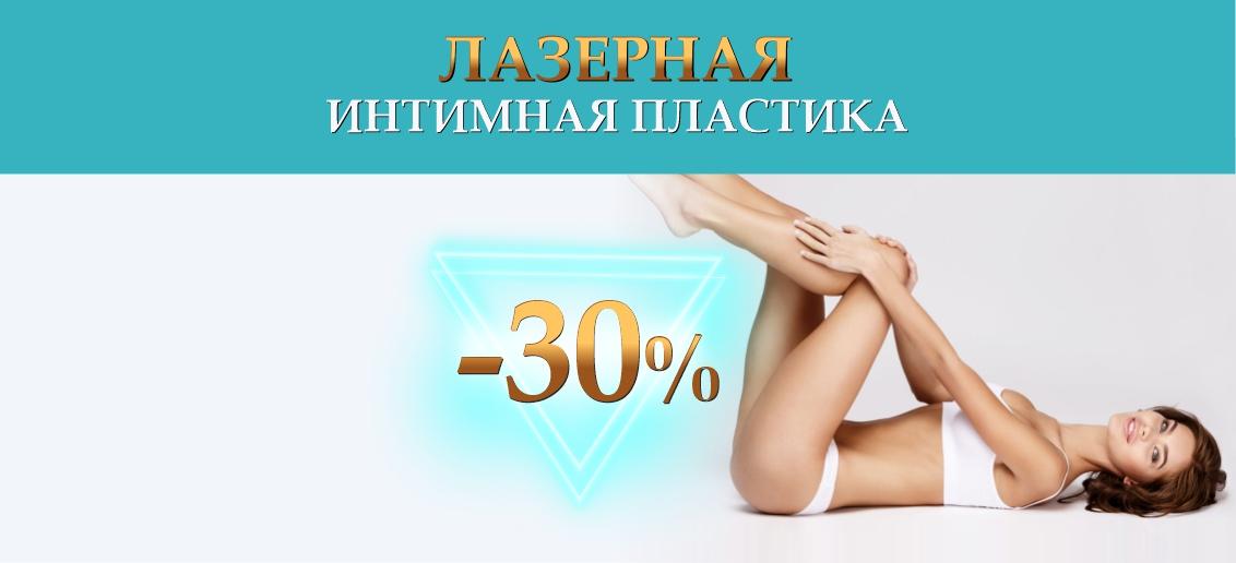 Лазерная интимная пластика со скидкой -30% до конца августа!