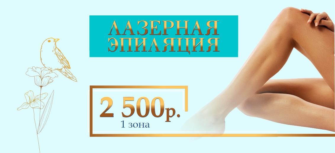 Лазерная эпиляция: 1 зона - всего 2 500 рублей до конца мая!