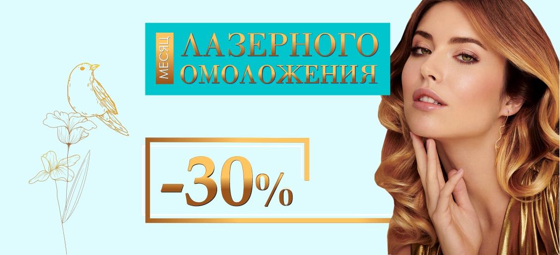 Месяц лазерного омоложения в «ТОНУС ПРЕМИУМ»: лазерное омоложение со скидкой -30% до конца мая!