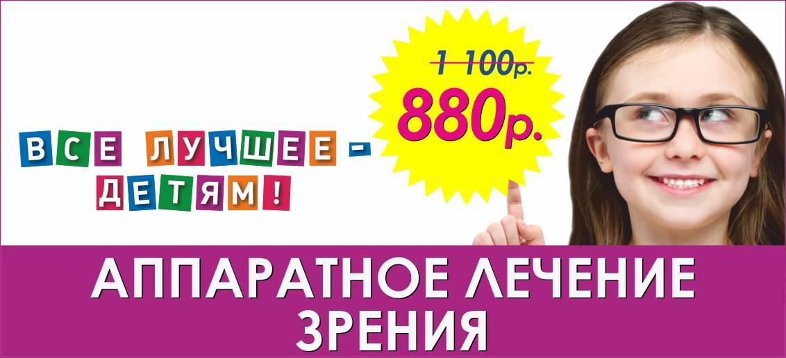 Аппаратное лечение зрения детям со скидкой 20% до конца июня!
