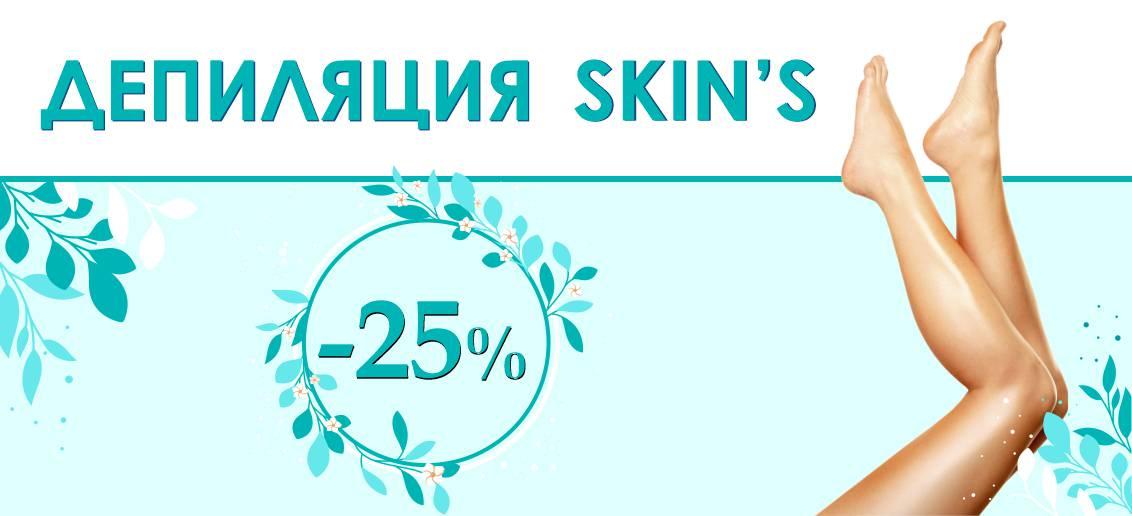 Депиляция SKIN'S со скидкой 25% на 1 зону до конца июня!