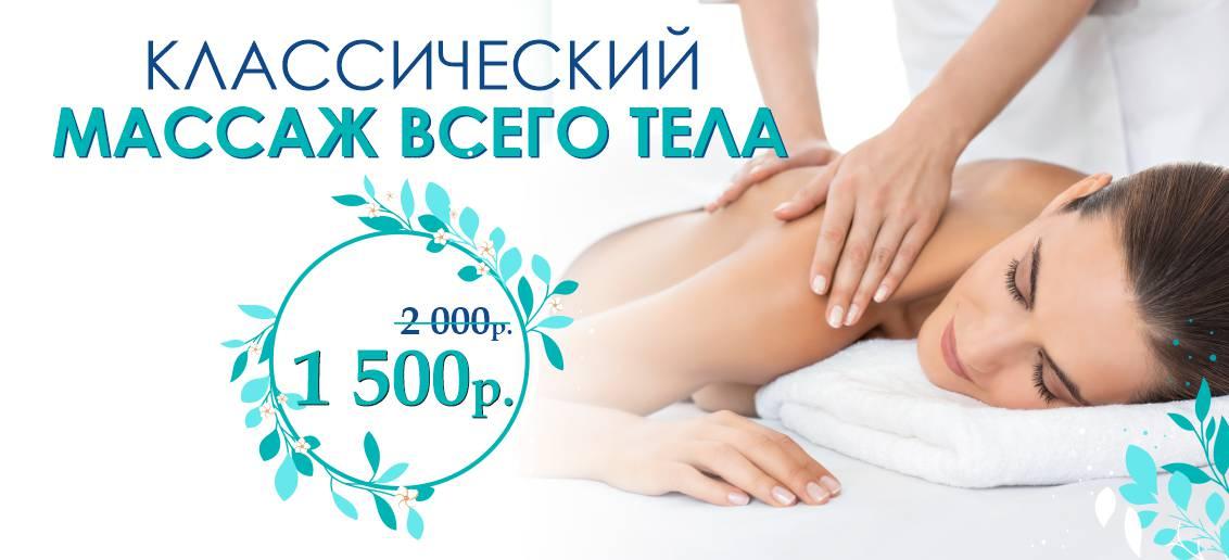 Классический массаж всего тела – всего 1 500 рублей вместо 2 000 до конца июня!
