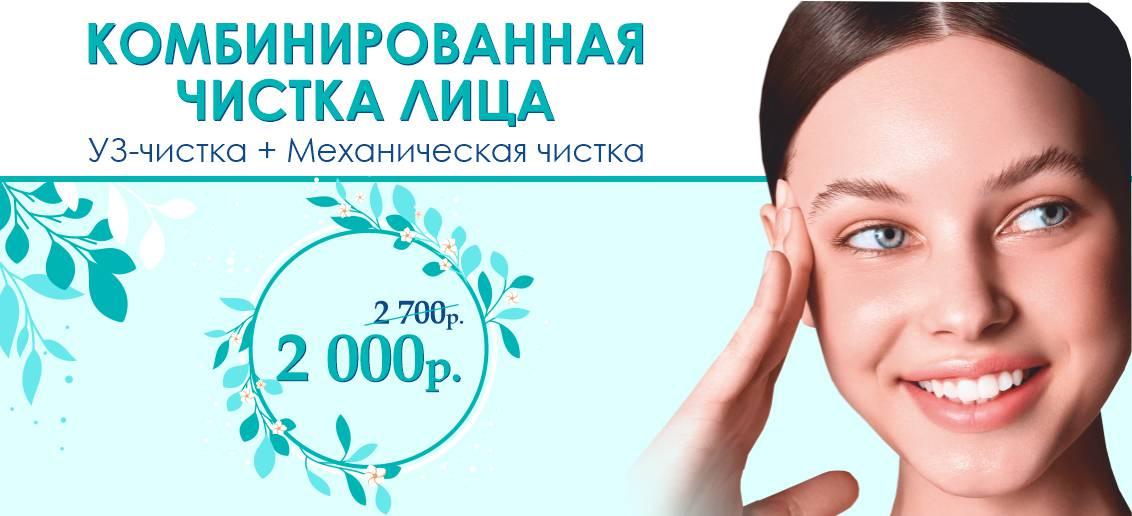 Комбинированная чистка лица — всего 2 000 рублей вместо 2 700 до конца июня!