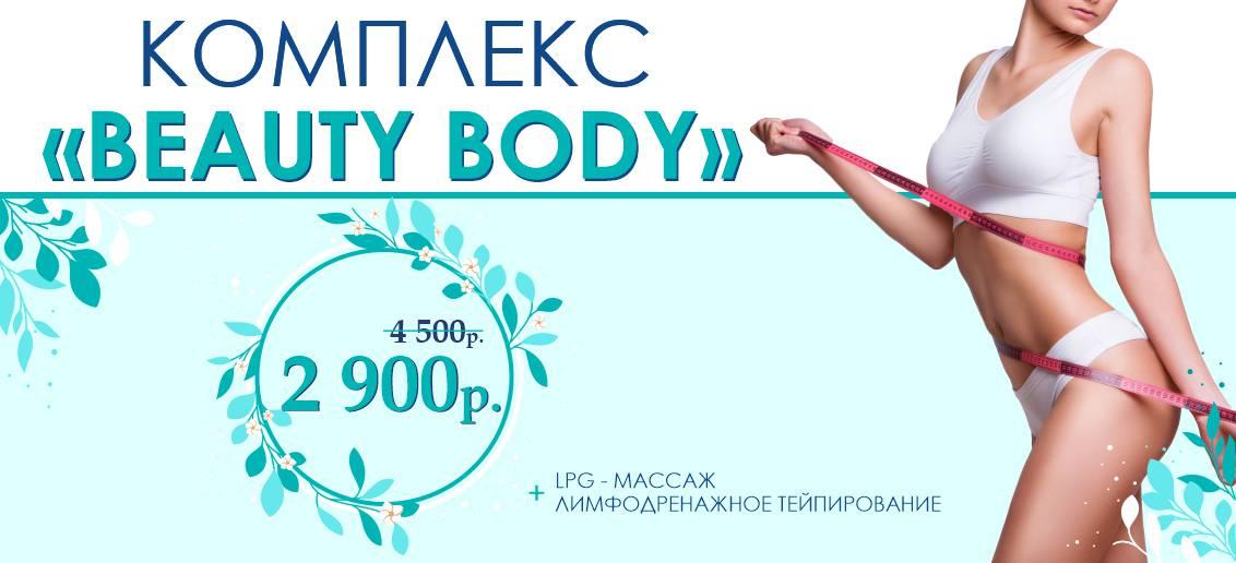 Комплекс «Beauty body» (LPG-массаж + лимфодренажное тейпирование) - всего 2 900 рублей вместо 4 500 до конца июня!