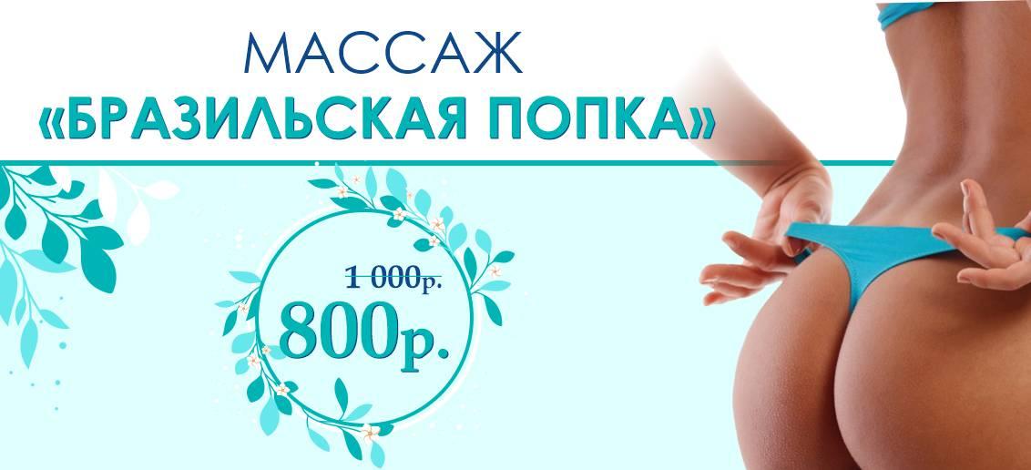 Комплекс «Бразильская попка» - всего 800 рублей вместо 1 000 до конца июня!