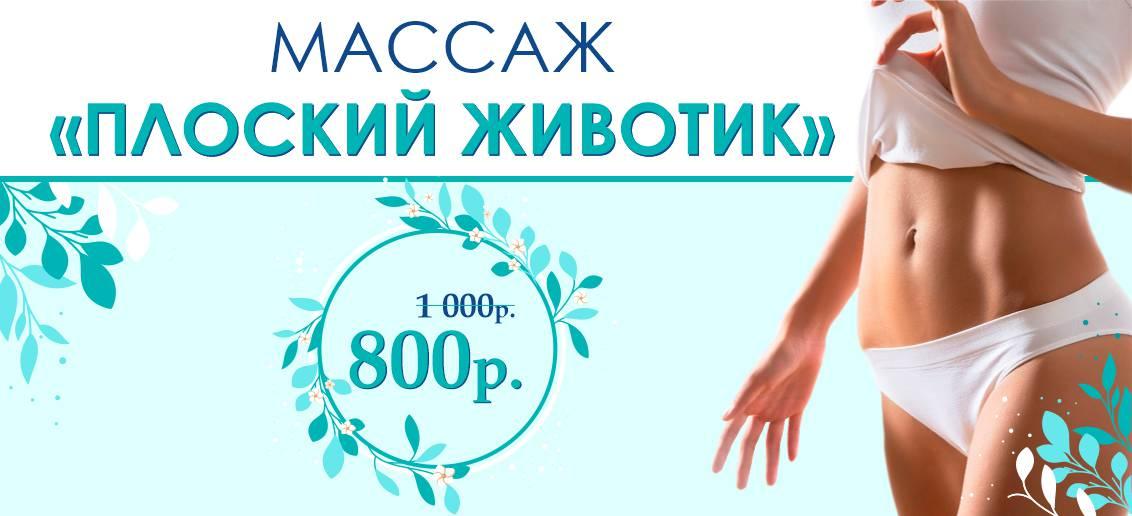 Комплекс «Плоский животик» - всего 800 рублей вместо 1 000 до конца июня!