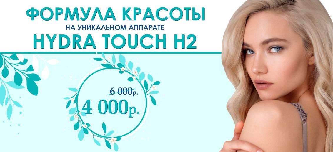 «Формула красоты» на новейшем аппарате Hydra Touch H2 – всего 4 000 рублей вместо 6 000 до конца июня!