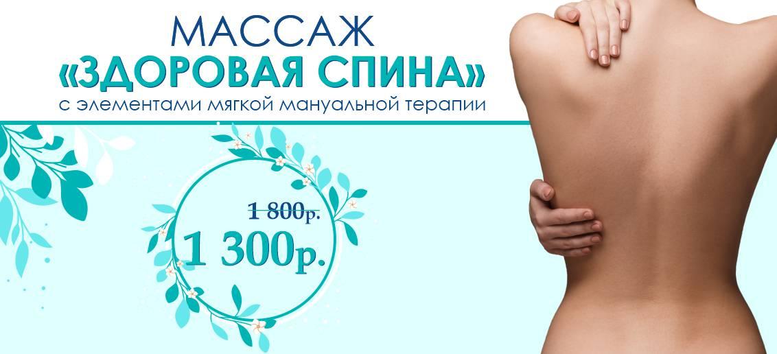 Лечебный массаж «Здоровая спина» с элементами мягкой мануальной терапии – всего 1 300 рублей вместо 1 800 до конца июня!