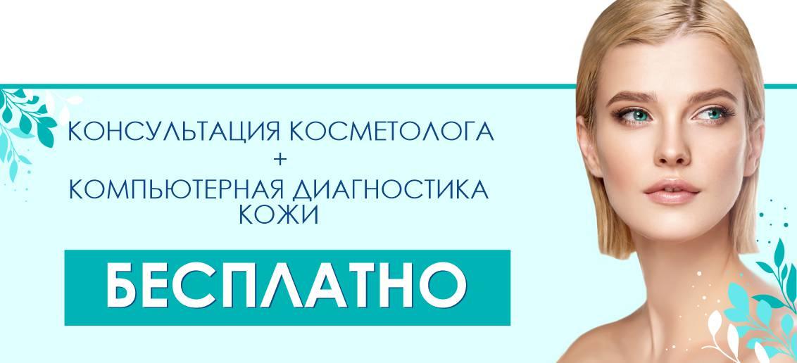 Консультация косметолога + компьютерная диагностика кожи – БЕСПЛАТНО до конца июня!