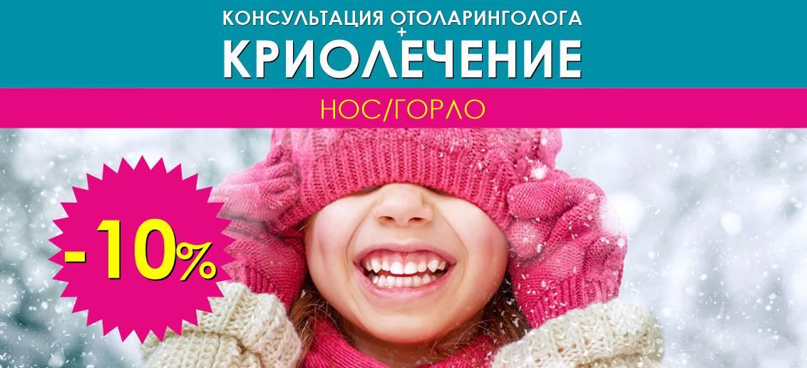 Консультация ЛОР-врача + криолечение носа/горла детям со скидкой -10% до конца июня!