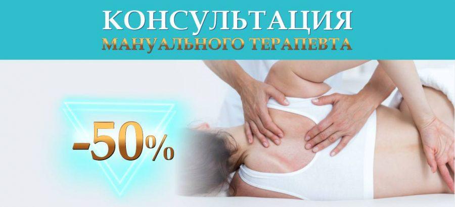 Консультация мануального терапевта со скидкой 50% до конца июня!