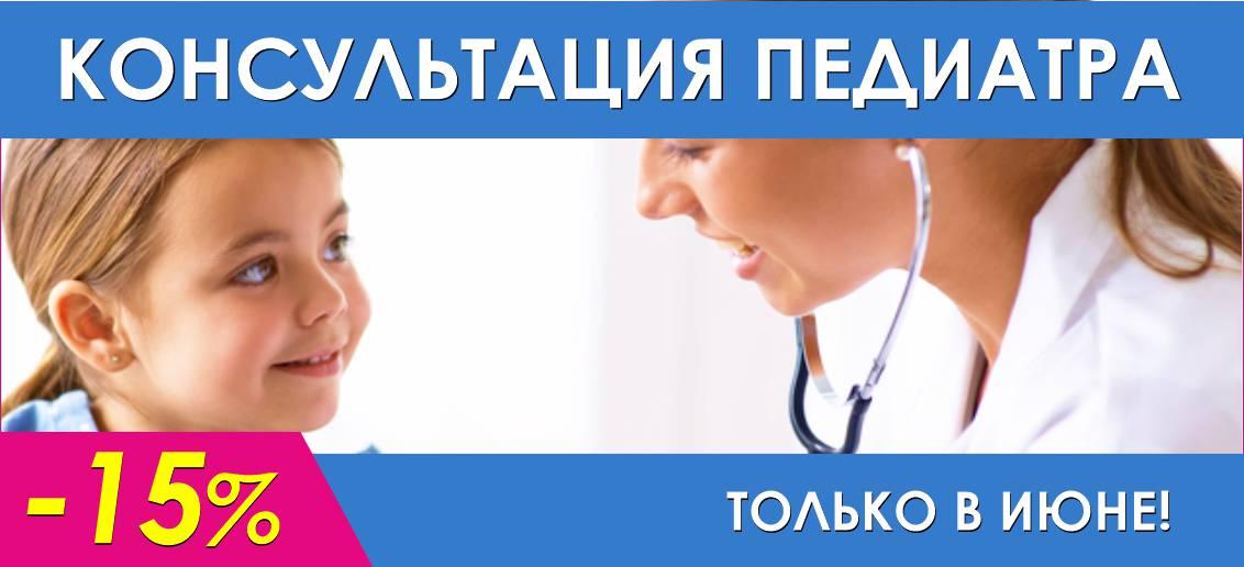 Скидка -15% на прием педиатра до конца июня!