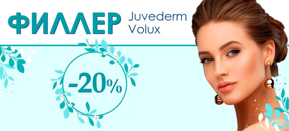 Контурная пластика препаратом премиум-класса Juvederm Volux – со скидкой 20% до конца июня!