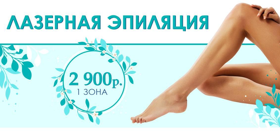 Лазерная эпиляция: 1 зона - всего 2 900 рублей до конца июня!