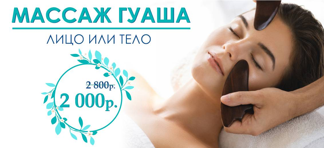 Чудо китайской медицины – массаж гуаша всего 2 000 рублей вместо 2 800 до конца июня!