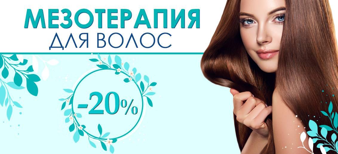 Мезотерапия для волос со скидкой -20% до конца июня!