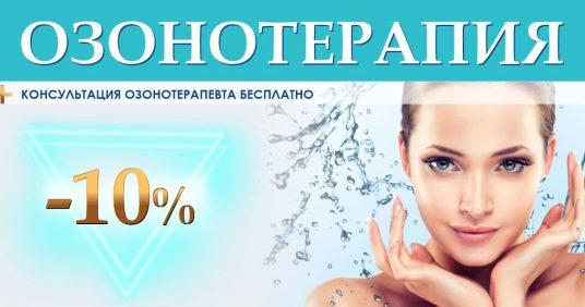 Озонотерапия со скидкой 10% + БЕСПЛАТНАЯ консультация озонотерапевта до конца августа!