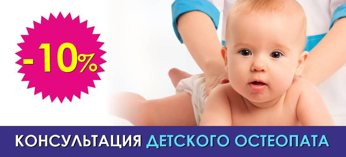 Прием детского остеопата - со скидкой 10% до конца июня!