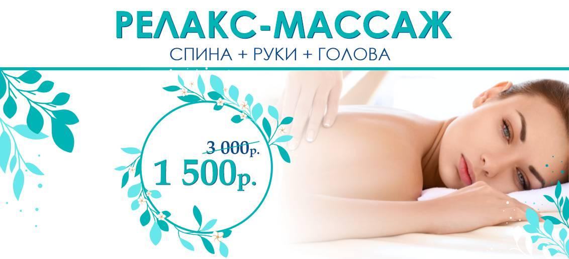 Relax-массаж (спина + руки + голова) - всего 1 500 рублей вместо 3 000 до конца июня!