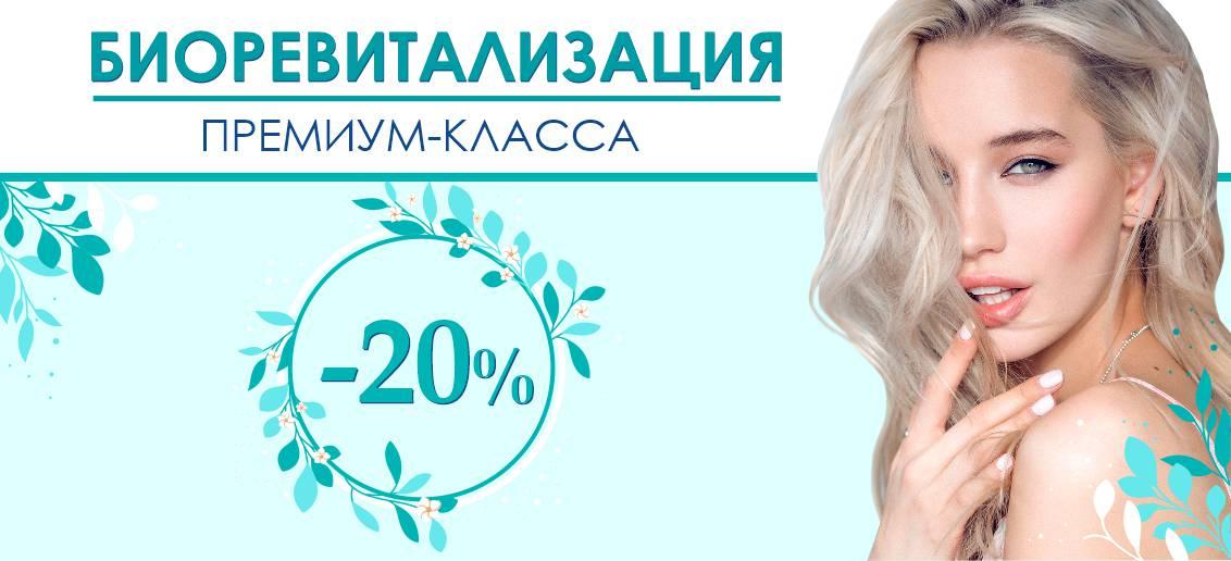 Биоревитализация ПРЕМИУМ-КЛАССА со скидкой 20% до конца июня!
