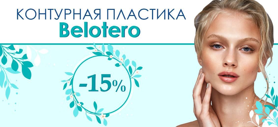 Скидка -15% на контурную пластику препаратами линейки Belotero до конца июня!