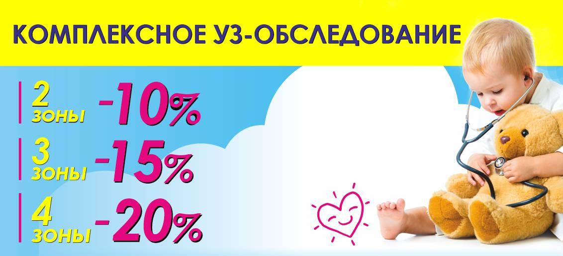 Комплексная УЗ-диагностика для детей со скидками до -20% до конца сентября!