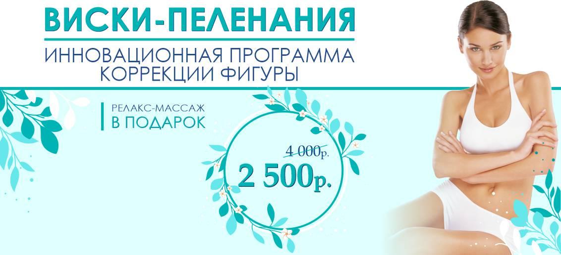 ВИСКИ-пеленания – всего 2 500 рублей вместо 4 000 + релакс-массаж в подарок до конца июня!