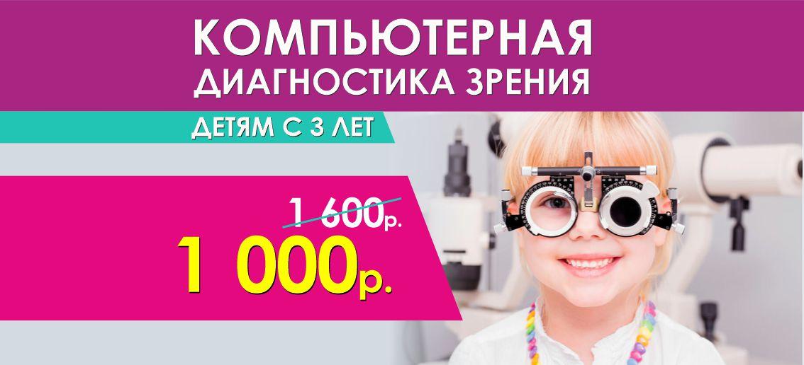 Компьютерная диагностика зрения детям с 3 лет -всего 1 000 рублей вместо 1 600 до конца июня!