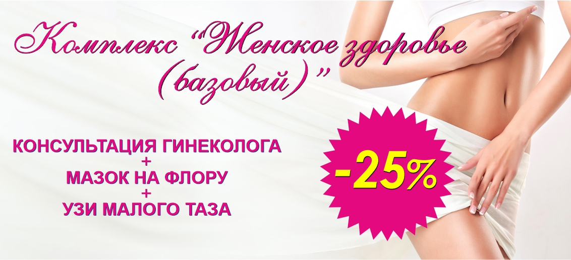 Комплекс «Женское здоровье (базовый)» - со скидкой 25% до конца августа!