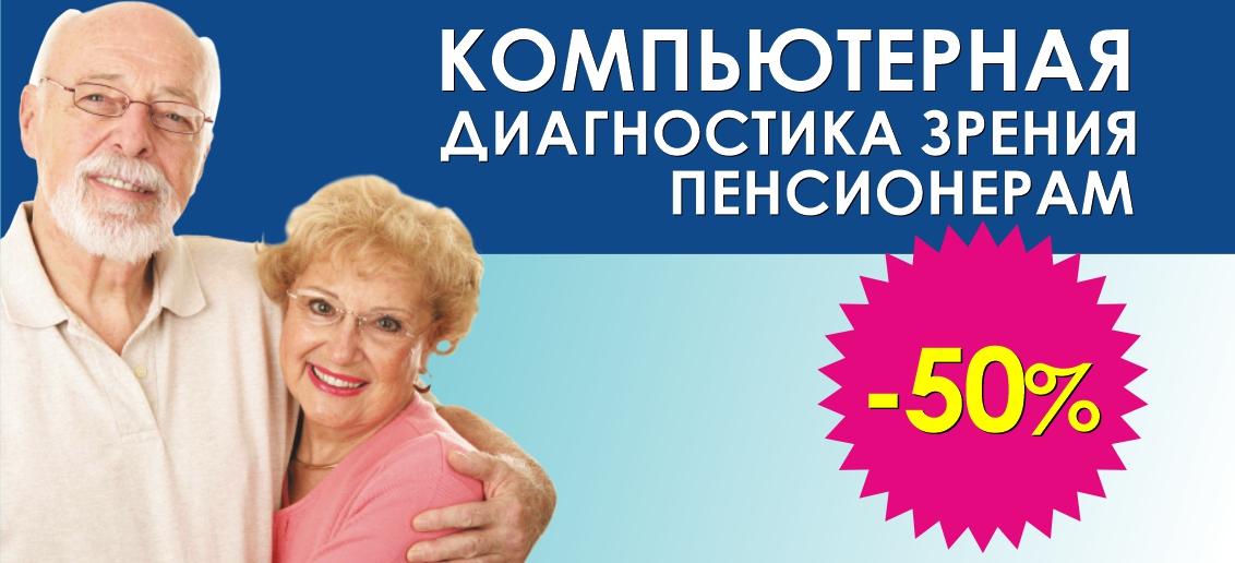 Первичная компьютерная диагностика зрения пенсионерам со скидкой 50%!