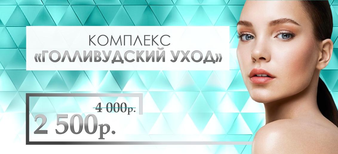 Комплекс «Голливудский уход» - всего 2 500 рублей вместо 4 000 до конца августа!