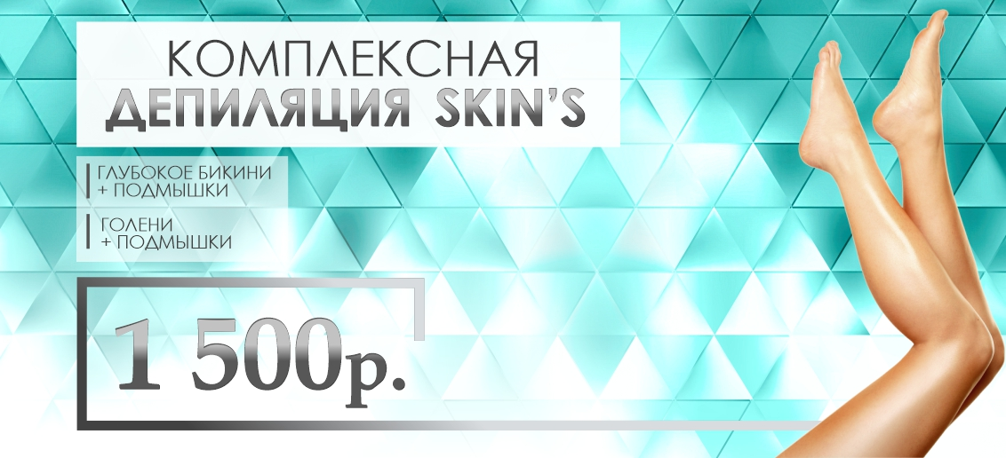 Комплексы депиляции SKIN'S: подмышки + бикини или подмышки + голени – всего 1 500 рублей до конца августа!